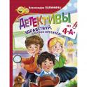 """Детективы из 4 """"А"""". Здравствуй, Шерлок Крутиков!"""