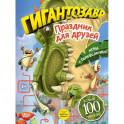 Гигантозавр. Праздник для друзей