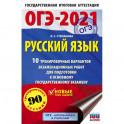 ОГЭ 2021 Русский язык. 10 тренировочных вариантов экзаменационных работ для подготовки к ОГЭ