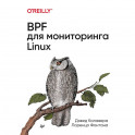 BPF для мониторигна Linux