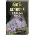 100 великих почтовых марок