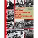 Великая Отечественная война на Новгородской земле