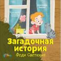 Загадочная история Феди Светкина
