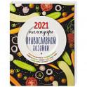 Календарь Православной хозяйки 2021
