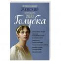 Православный женский календарь 2021 Голубка.