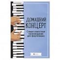Домашний концерт. Самые известные произведения для фортепиано. 4-е издание