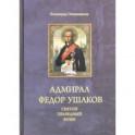 Адмирал Федор Ушаков - святой праведный воин