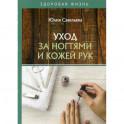 Уход за ногтями и кожей рук
