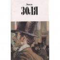 Собрание сочинений в 12 томах. Том 10. Деньги. Доктор Паскаль