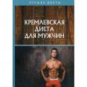 Кремлевская диета для мужчин