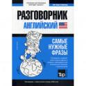 Английский разговорник и тематический словарь. 3000 слов