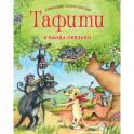 Тафити и банда обезьян