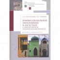 Конфессиональное образование в Дагестане в общероссийском образ.контексте (16+)