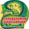Головоломки с динозаврами