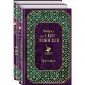 Легендарные французские авторы XX века Антуан де Сент-Экзюпери и Пьер Буль. Комплект из 2 книг
