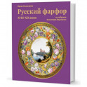 Russian porcelain of the XVIII-XIX centuries from the Vladimir Tsarenkov