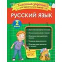 Русский язык. Классные задания для закрепления знаний. 2 класс