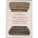 Мистические культуры средневековья и ренессанса