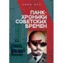 Панк-хроники советских времен