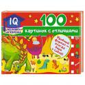 100 картинок с отличиями