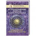 Астрологический прогноз на все случаи жизни. Самый полный гороскоп на 2021 год