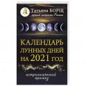 Календарь лунных дней на 2021 год: астрологический прогноз