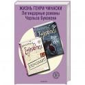 Жизнь Генри Чинаски (комплект из 2 книг)