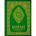 Коран. Прочтение смыслов. Фонд исследований исламской культуры имени Ибн Сины