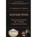 Будущее права. Наследие академика В.С. Степина и юридическая наука