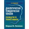 Диалектическая поведенческая терапия. Руководство по тренингу навыков