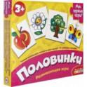 """Мои первые игры """"Половинки"""" (1116)"""