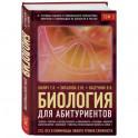 Биология для абитуриентов: ЕГЭ, ОГЭ и Олимпиады любого уровня сложности в 2-х томах.Том 2
