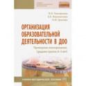 Организация образовательной деятельности в ДОО. Примерное планирование. Средняя группа (4-5 лет)