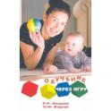 Обучение через игру. Руководство для педагогов и родителей