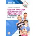 Оценка качества дошкольного образования в условиях реализации ФГОС ДО