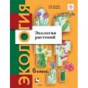 Экология. Экология растений. 6 класс. Учебник