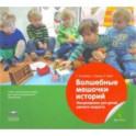 Волшебные мешочки историй. Инсценировки для детей раннего возраста. Учебно-практическое пособие