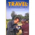 Travel-журналистика. Путешествуйте и зарабатывайте