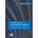 V-Ray для Autodesk Maya. Руководство по визуализации