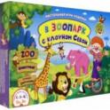 """Настольная игра-занятие со звуками и словами """"С-З-Ц"""" и """"Сь, Зь"""". В зоопарк с клоуном Севой. ФГОС ДО"""