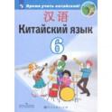 Китайский язык. Второй иностранный язык. 6 класс. Учебник. ФП. ФГОС
