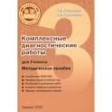 Комплексные диагностические работы. 3 класс. Методическое пособие