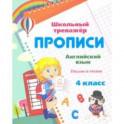 Пропись. Английский язык. 4 класс. Письмо и чтение