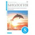 Биология. Многообразие живых организмов. Животные. 8 класс. Учебное пособие