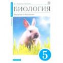 Биология. Введение в биологию. 5 класс. Учебное пособие