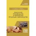 Технология производства и переработки продукции свиноводства. Учебник