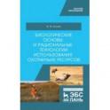 Биологические основы и рациональные технологии использования охотничьих ресурсов. Учебник