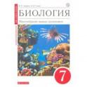 Биология. Многообразие живых организмов. 7 класс. Учебное пособие
