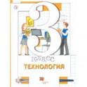 Технология. 3 класс. Учебник