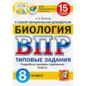 ВПР ЦПМ Биология. 8 класс. 15 вариантов. Типовые задания